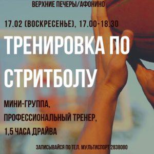 Стритбол. Нижний Новгород. Верхние Печеры/Афонино