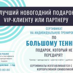 Новогодний подарокдля налаживания контактов с VIP-аудиторией