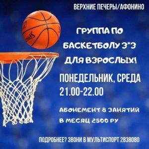 basketball Nizhny Novgorod
