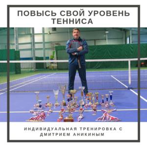 """Тренер по теннису в """"Мультиспорт"""". Нижний Новгород. Верхние Печеры/Афонино"""