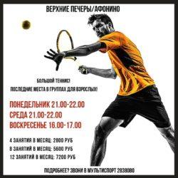 Теннис. Группы для начинающих