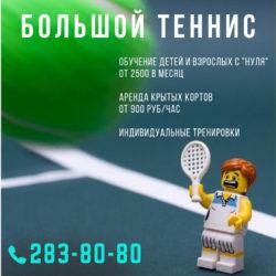 Большой теннис. Обучение в Нижнем Новгороде