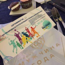 """""""Мультиспорт"""" выступил партнером конкурса «Мужчина года — 2019»."""