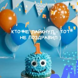 """""""Мультиспорт"""" Афонино отмечает первый юбилей))"""