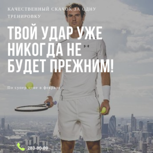 Большой теннис обучение. Нижний Новгород. Верхние Печеры/Афонино